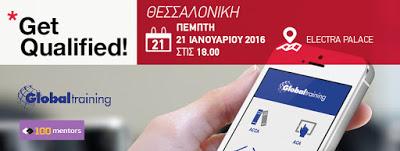 Ενημερωτικές εκδηλώσεις Globaltraining σε Κρήτη και Θεσσαλονίκη